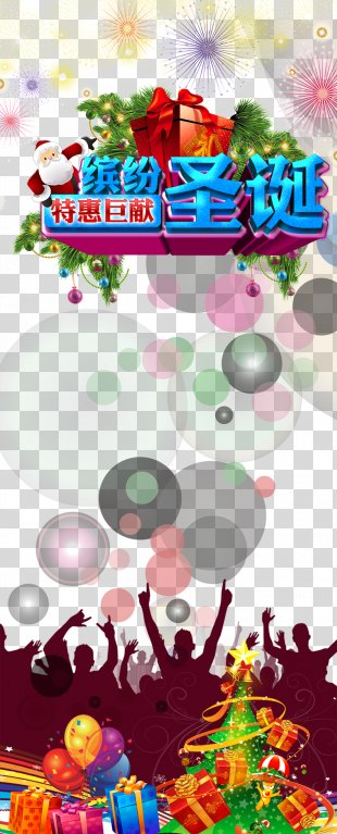 Christmas Poster Illustration - Fun Christmas Poster Background Picture Material PNG