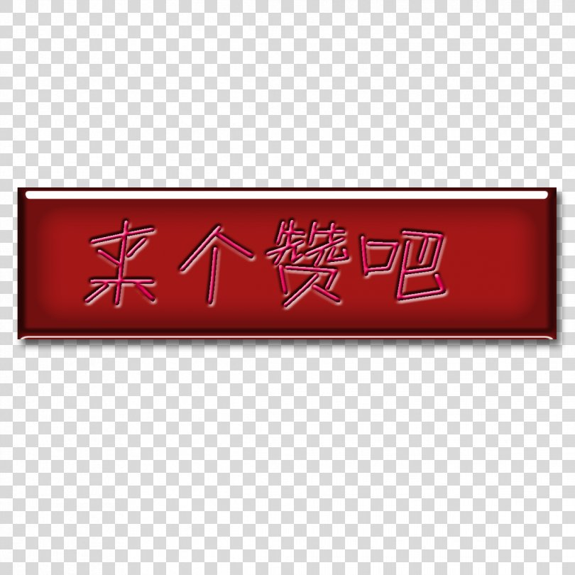 Push-button Computer File, Red Button PNG