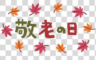 Respect For The Aged Day Father's Day Gift Public Holidays In Japan - Father's Day PNG